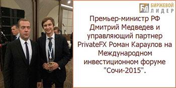 официальный прием на Международном инвестиционном форуме